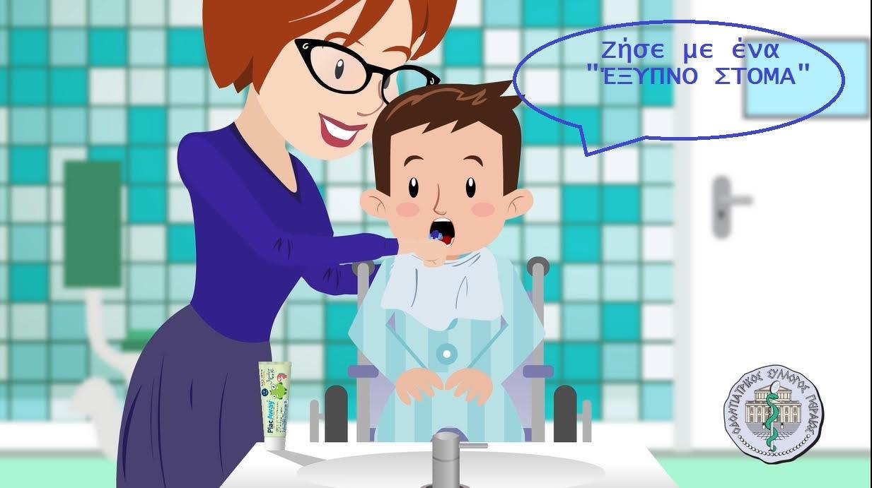 Oδηγίες στοματικής υγιεινής για τους γονείς και φροντιστές παιδιών με αναπηρία