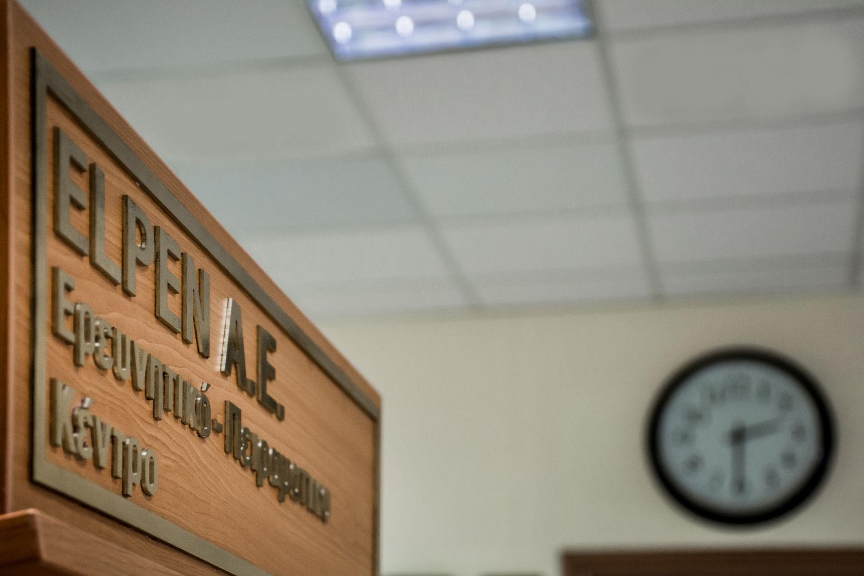 Το Ερευνητικό Κέντρο της ELPEN πιστοποιείται ως Διεθνές Εκπαιδευτικό Κέντρο από φορείς της Ευρωπαϊκής Ένωσης