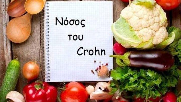 Νόσος του Crohn: Τα dos και τα don'ts της διατροφής!