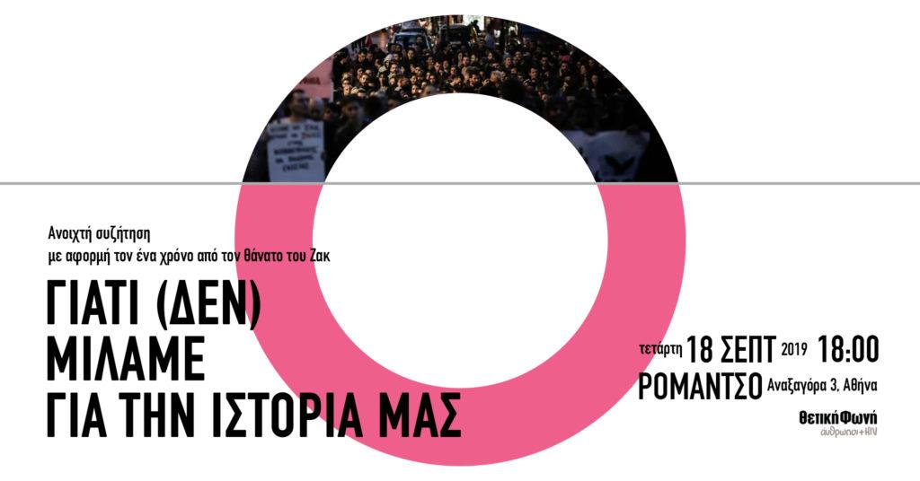«Θετική Φωνή»: Εκδήλωση για την επέτειο του θανάτου του Ζακ Κωστόπουλου