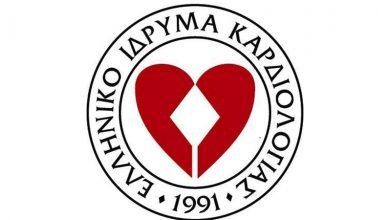 Photo of Ελληνικό Ίδρυμα Καρδιολογίας: Δωρεάν εκτίμηση καρδιαγγειακού κινδύνου