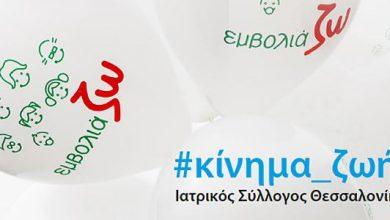 """Photo of """"Εκστρατεία ζωής"""" από τον Ιατρικό Σύλλογο Θεσσαλονίκης"""