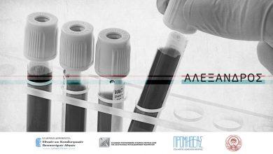 Photo of ΑΛΕΞΑΝΔΡΟΣ: Ολιστικό πρόγραμμα εξάλειψης της ηπατίτιδας C σε ευάλωτους πληθυσμούς στην Θεσσαλονίκη