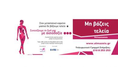 Photo of «Μη βάζεις τελεία» στον μεταστατικό καρκίνο του μαστού