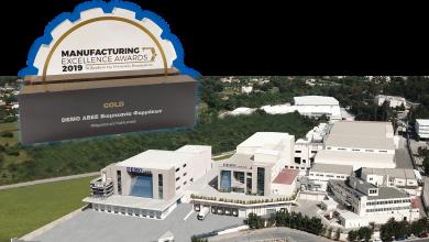 Photo of DEMO ΑΒΕΕ: Χρυσό Βραβείο Βιομηχανικής Αριστείας στη διοργάνωση «Manufacturing Excellence Awards 2019»