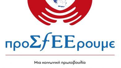 Photo of Η κοινωνική πρωτοβουλία «προΣfΕΕρουμε» στην Κομοτηνή