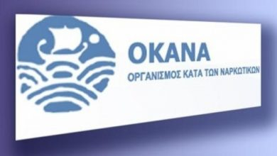 Photo of ΟΚΑΝΑ: Νέος πρόεδρος ο Αθανάσιος Θεοχάρης