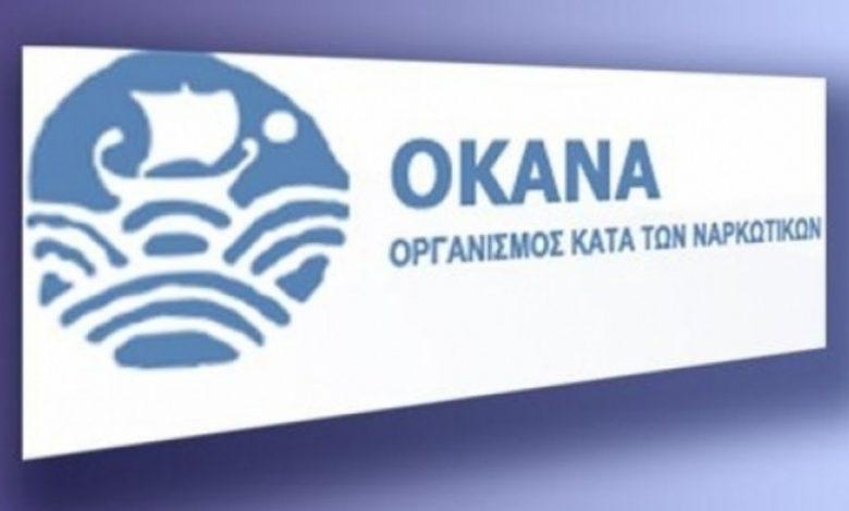 ΟΚΑΝΑ: Νέος πρόεδρος ο Αθανάσιος Θεοχάρης