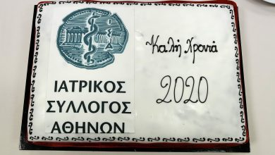 Photo of Οι γιατροί της Αθήνας έκοψαν την πρωτοχρονιάτικη πίτα τους