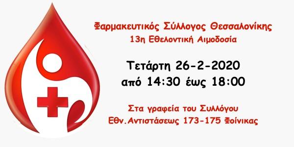Eθελοντική αιμοδοσία από τους φαρμακοποιούς Θεσσαλονίκης