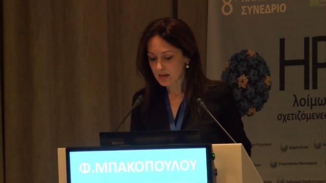 Αποκλειστικό: Νέα Πρόεδρος της Επιτροπής ΗΤΑ η Φλώρα Μπακοπούλου!