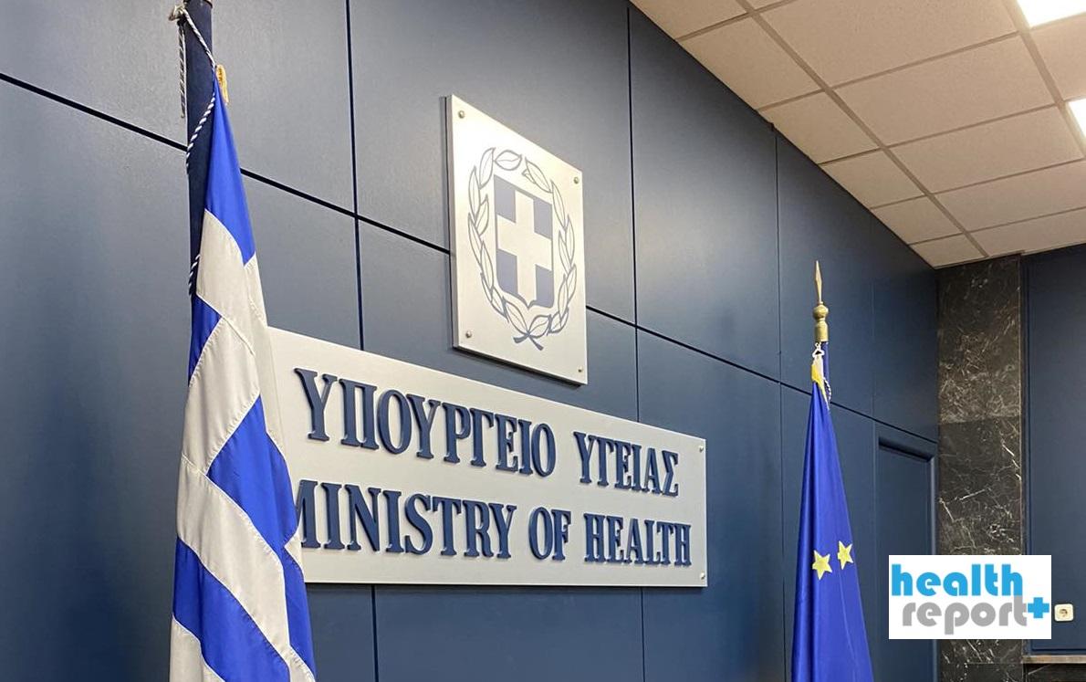 Το υπουργείο Υγείας