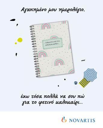 Novartis Hellas: Νέα κοινωνική εκστρατεία - «Γράμματα από ένα καλύτερο μέλλον» (video)