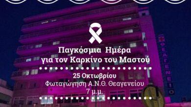 Θεαγένειο νοσοκομείο: Φωταγωγείται ροζ