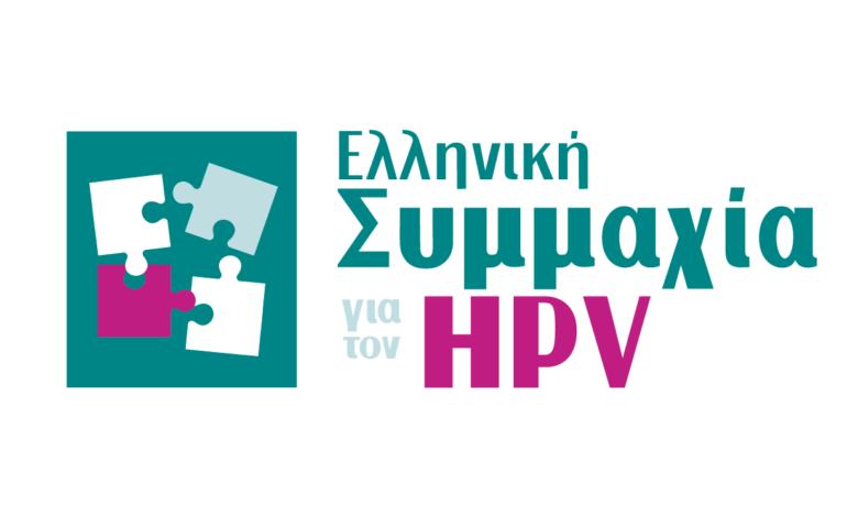 Ελληνική Συμμαχία για τον HPV: «Ενώνουμε δυνάμεις! Μειώνουμε τον κίνδυνο!»