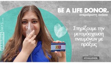 Απεριόριστη ανάσα – Be a life Donor: Εκστρατεία για τις μεταμοσχεύσεις πνευμόνων