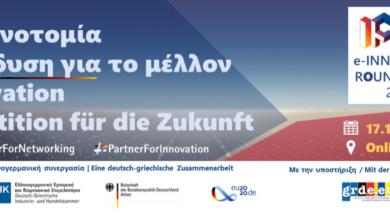 Ελληνογερμανικό Επιμελητήριο: Η Υγεία κι η κυκλική οικονομία στα φετινά e-Innovation Roundtables