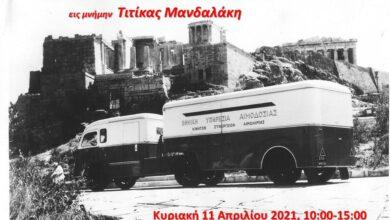 Εθελοντική Αιμοδοσία στη μνήμη της Τιτίκας Μανδαλάκη από τη Ν.Υ Αιμοδοσίας του Γ.Ν.Α ''Λαϊκό''