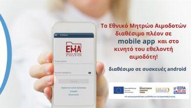 Το Εθνικό Μητρώο Αιμοδοτών διαθέσιμο πλέον σε mobile app