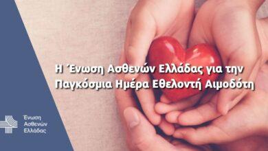To μήνυμα της Ένωσης για την Παγκόσμια Ημέρα Εθελοντή Αιμοδότη