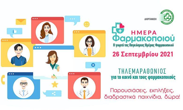 Φαρμακευτικός Σύλλογος Θεσσαλονίκης: Διαδικτυακή γιορτή για την Παγκόσμια Ημέρα Φαρμακοποιού